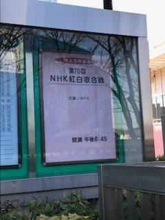 第71回NHK紅白歌合戦1月1日から期間限定配信