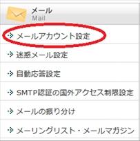エックスサーバーでメールアドレスを作成する方法