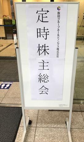 飯田グループホールディングスの第7期定時株主総会