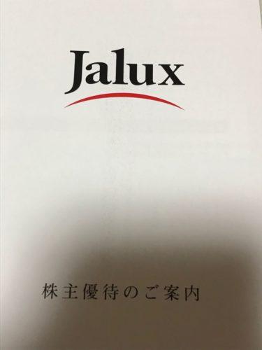 JALUXのグランバザール2020夏
