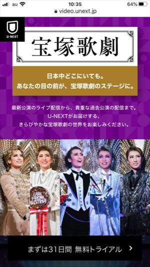 お家で観られる宝塚歌劇の公演を全編ライブ配信
