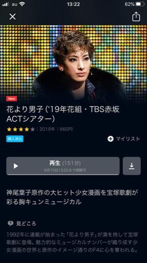 宝塚「花より男子('19年花組・TBS赤坂ACTシアター)」を視聴
