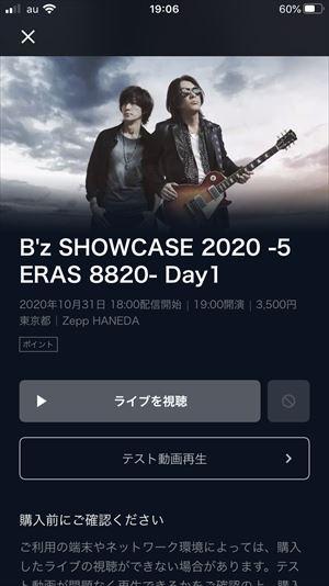 B'z初・5週連続 無観客配信ライブ配信するサイトをまとめました。