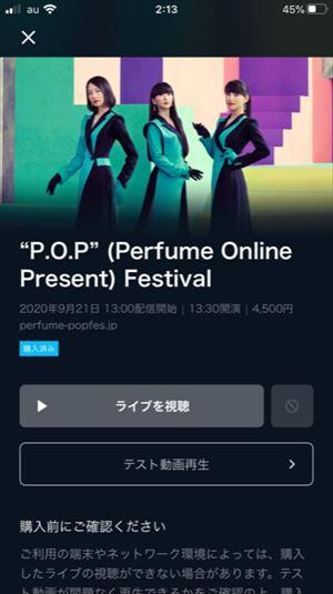 Perfume Online Present Festival POPFES開催