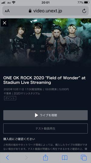 ONE OK ROCK初のオンラインライブをライブ配信
