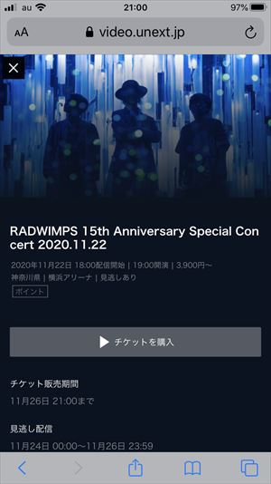 RADWIMPS 15th Anniversary Special Concertの購入方法
