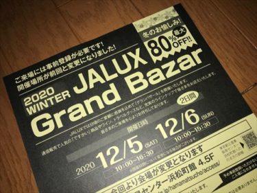 JALUXグランバザール2020冬開催します!