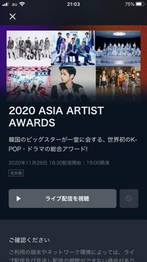 「2020 ASIA ARTIST AWARDS」 U-NEXTで独占配信