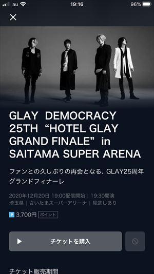 GLAY25周年ファイナル公演オンラインライブ