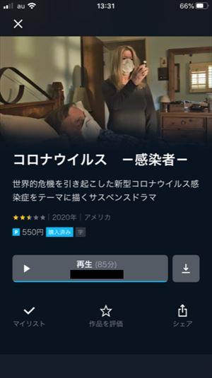 映画「コロナウイルス -感染者-」を視聴