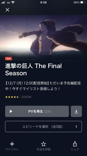 進撃の巨人 The Final Season配信中