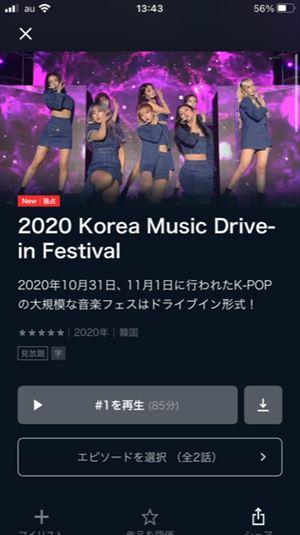 韓国最大規模のコンサートを見放題で配信!