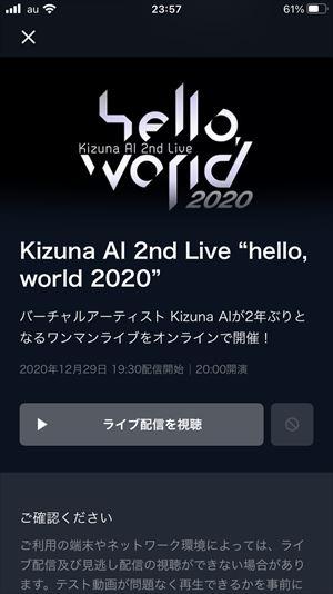 U-NEXTでKizuna AIライブを無料配信!