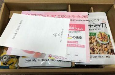 キユーピーから株主優待が届きました。