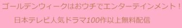 ゴールデンウィーク中は日本テレビのドラマが登録不要で無料視聴できる!