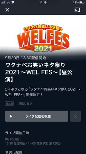 「ワタナベお笑いネタ祭り2021 ~WEL FES~」が見放題で配信