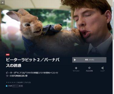 「ピーターラビット2/バーナバスの誘惑」を視聴!