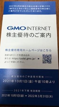 GMOインターネットの2021年6月末の株主優待届く!