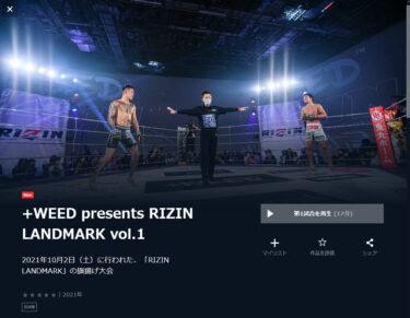 +WEED presents RIZIN LANDMARK vol.1 見放題で配信中